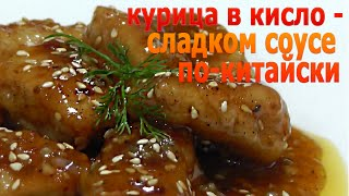 Курица в кисло - сладком соусе по - китайски