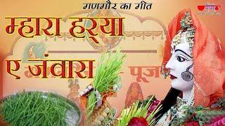 Mhara Harya Ae Jawara | Rajasthani Gangaur Songs | Gangaur Festival Videos