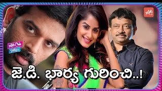 Interesting Facts About J.D. Chakravarty's Wife And Actress Anukruthi    YOYO Cine Talkies