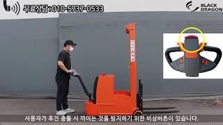 쌍용리프트 전동 소형 카운터 발란스 스태커 CDPG-0…