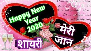 Happy New Year 2020 Hindi shayari हैप्पी न्यू ईयर गर्लफ्रेंड शायरी 1 january 2020 shayari
