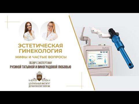 Эстетическая гинекология. Обзор с кмн, гинекологом Виноградовой Л.В.
