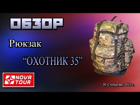купить Рюкзак Для Охотника 35 Л. Непромокаемый