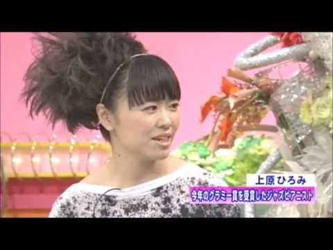 ジャズピアニスト 上原ひろみ  Hiromi Uehara(2011年)いいとも