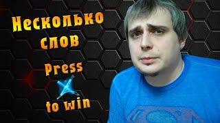 Press X to win