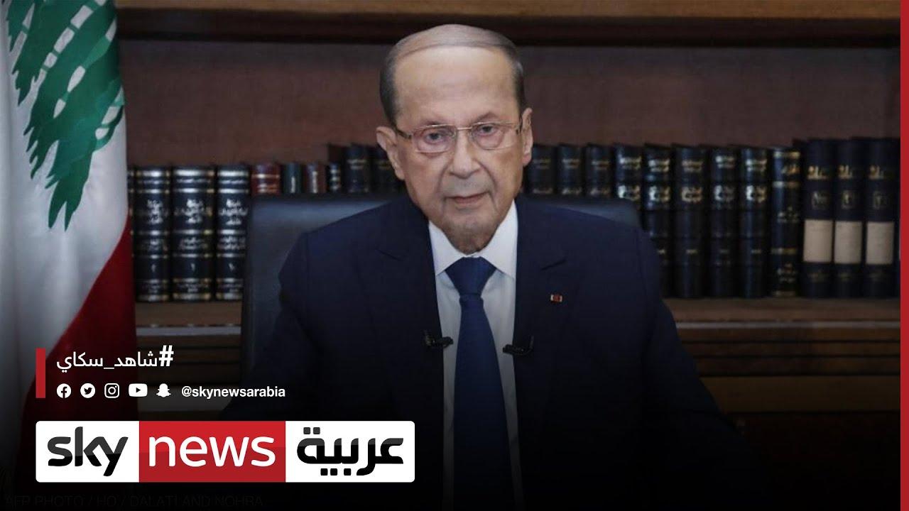 رئيس الجمهورية اللبناني يعيد قانون الانتخاب إلى البرلمان