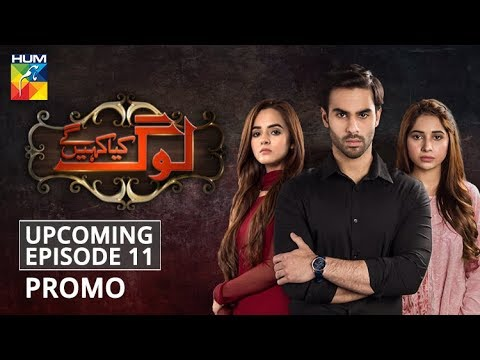 Log Kia Kahengay | Upcoming Episode #11 | Promo | HUM TV | Drama