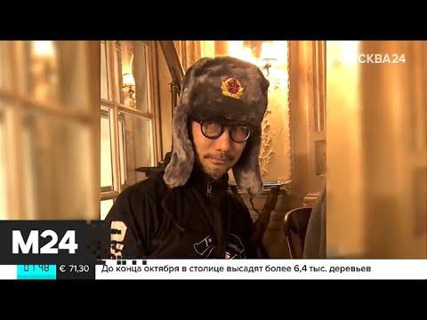 Японский геймдизайнер Хидэо Кодзима приехал в Москву на выставку компьютерных игр - Москва 24