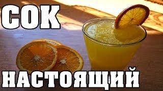 Настоящий апельсиновый сок с мякотью и без. 4 литра из 4 апельсинов
