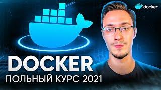Docker для Начинающих - Полный Курс [2021]