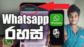 Whatsapp Top Secrets - Sinhala