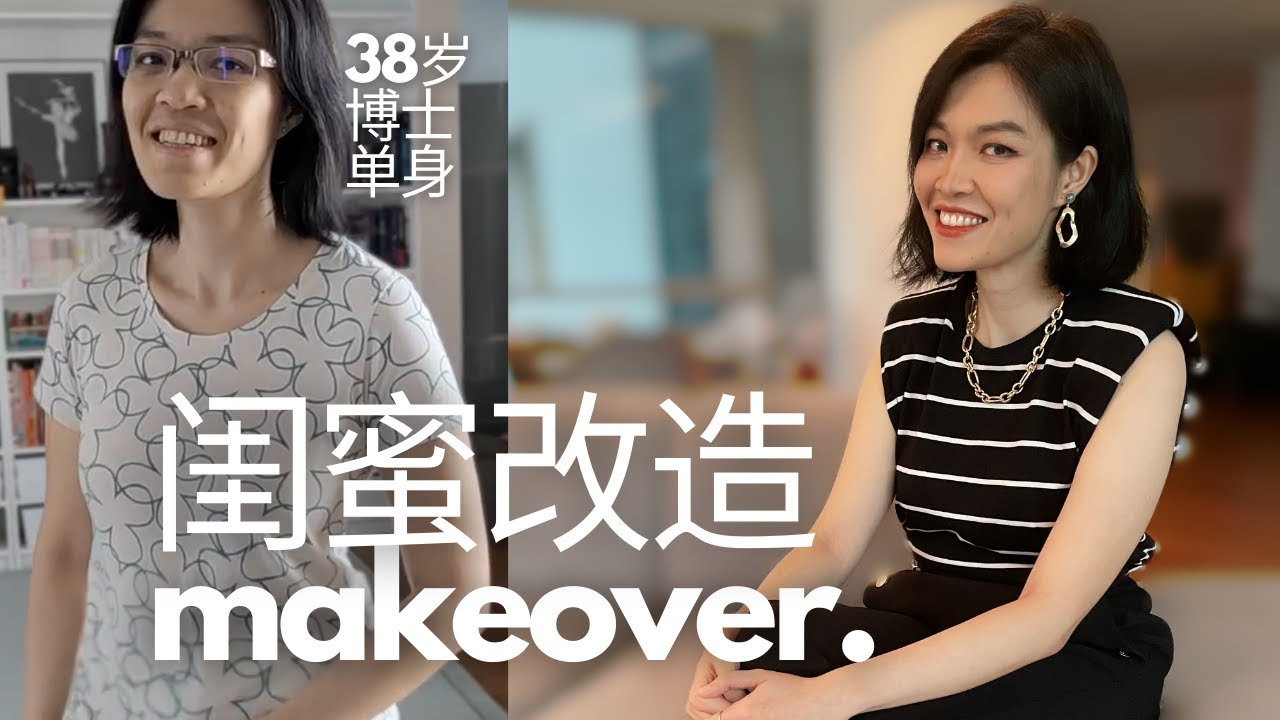 改造38岁单身学霸女博士新加坡闺蜜!Makeover for Singaporean UCSF PhD Scientist A-Star Scholar/38YO/Single!