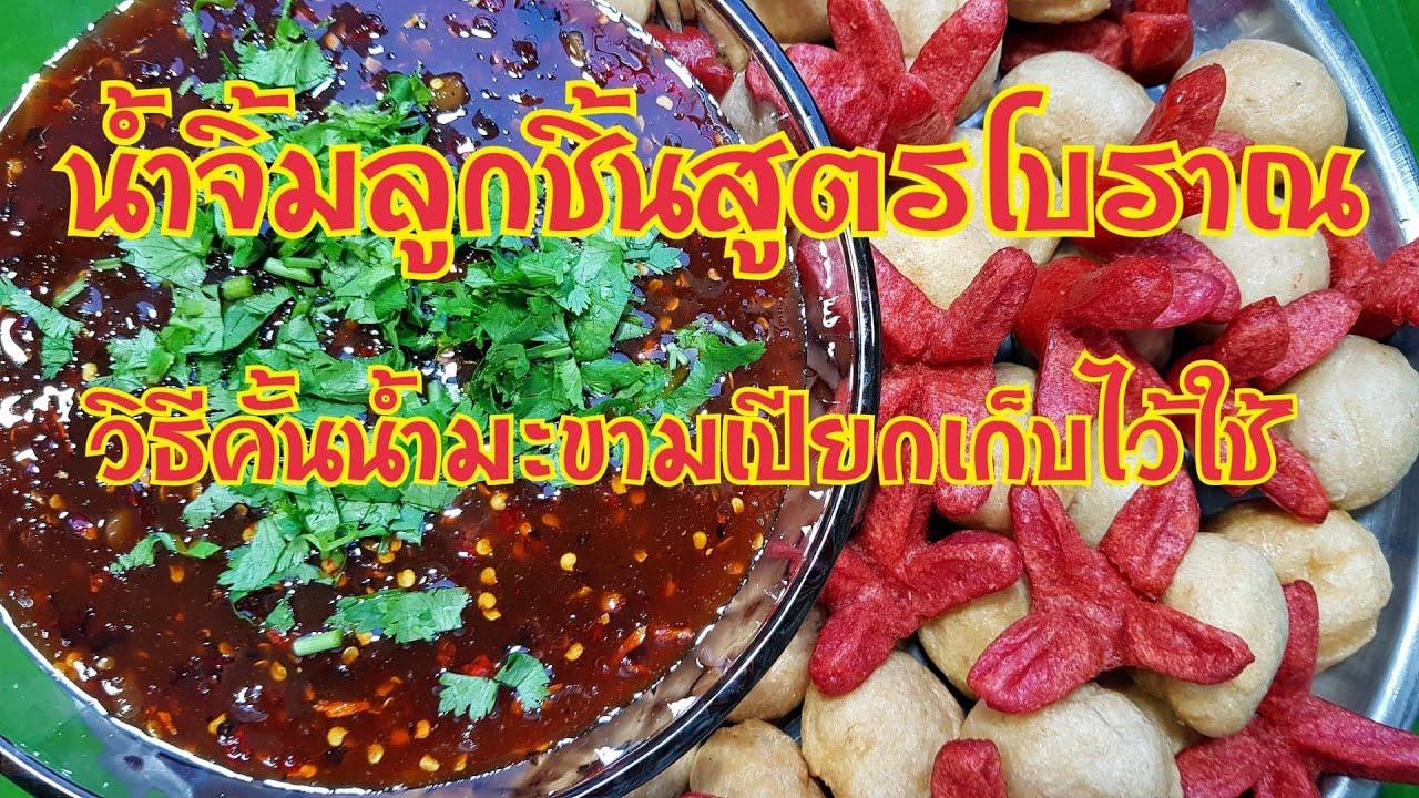 กับข้าวกับปลาโอ 676 : น้ำจิ้มลูกชิ้นสูตรโบราณ วิธีคั้นน้ำมะขามเปียกเก็บไว้ใช้ Spicy Tamarine Sauce