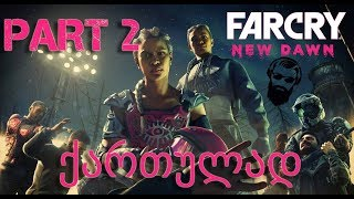 Far Cry New Dawn ქართულად ნაწილი 2