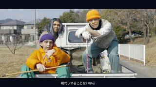 SUSHIBOYS ゲートボーラー 【Official Music Video】 thumbnail