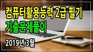 컴활2급필기기출문제( 2019년3월)