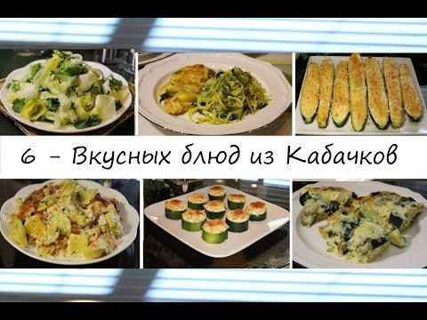 6 РЕЦЕПТОВ из Кабачков. Хоть Каждый День Готовь!