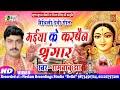 New Maithili Devi Song | मैया के करबनि सिंगार | Rambabu jha | Maiya Ke Karbani Shringar Durga Bhajan