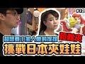 【Sandy】挑戰日本夾娃娃#12 小美人魚超難夾!