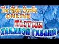 ПЫТКИ ХЛАДНОЙ ГАВАНИ The Elder Scrolls Online прохождение на русском языке #19