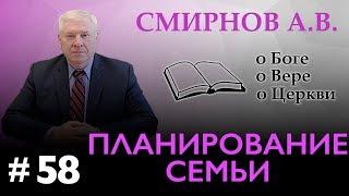 ПЛАНИРОВАНИЕ СЕМЬИ Смирнов А В О Боге о вере о церкви