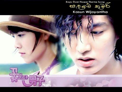 Boys over flowers sinhala songs with lyrics සැන්දැවේ.