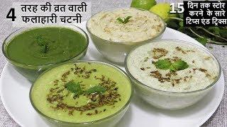मिनटों में बनाये 4 तरह की लाजबाब फलाहारी चटनी 15 दिन तक करे स्टोर Phalahari chutney 4 Vrat Chutney