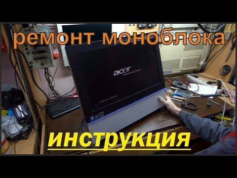 Техническое обслуживание (разбока, чистка, ремонт) моноблока / monoblock repair