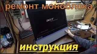 видео Замена матрицы моноблока Acer в сервисном центре