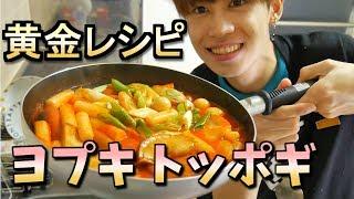 激辛トッポッキの黄金レシピ通りに作ってみた!