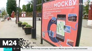 В столичных парках прокладывают туристические маршруты - Москва 24