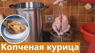 Рецепт курицы: горячее копчение целиком в новой коптильне Hanhi