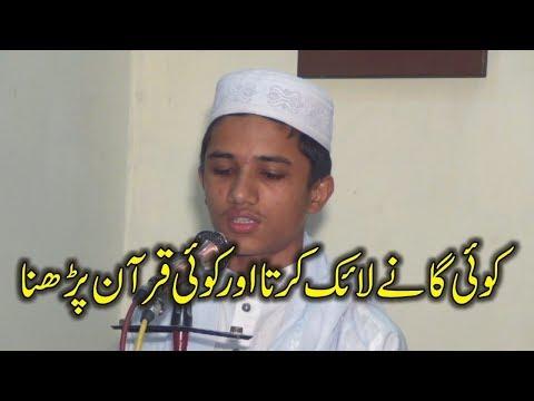 Tilawat E Quran Beautiful Voice Ishfaq Islamic Sahiwal