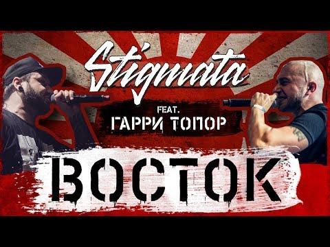 STIGMATA – ВОСТОК FEAT. ГАРРИ ТОПОР (OFFICIAL VIDEO, 2018)