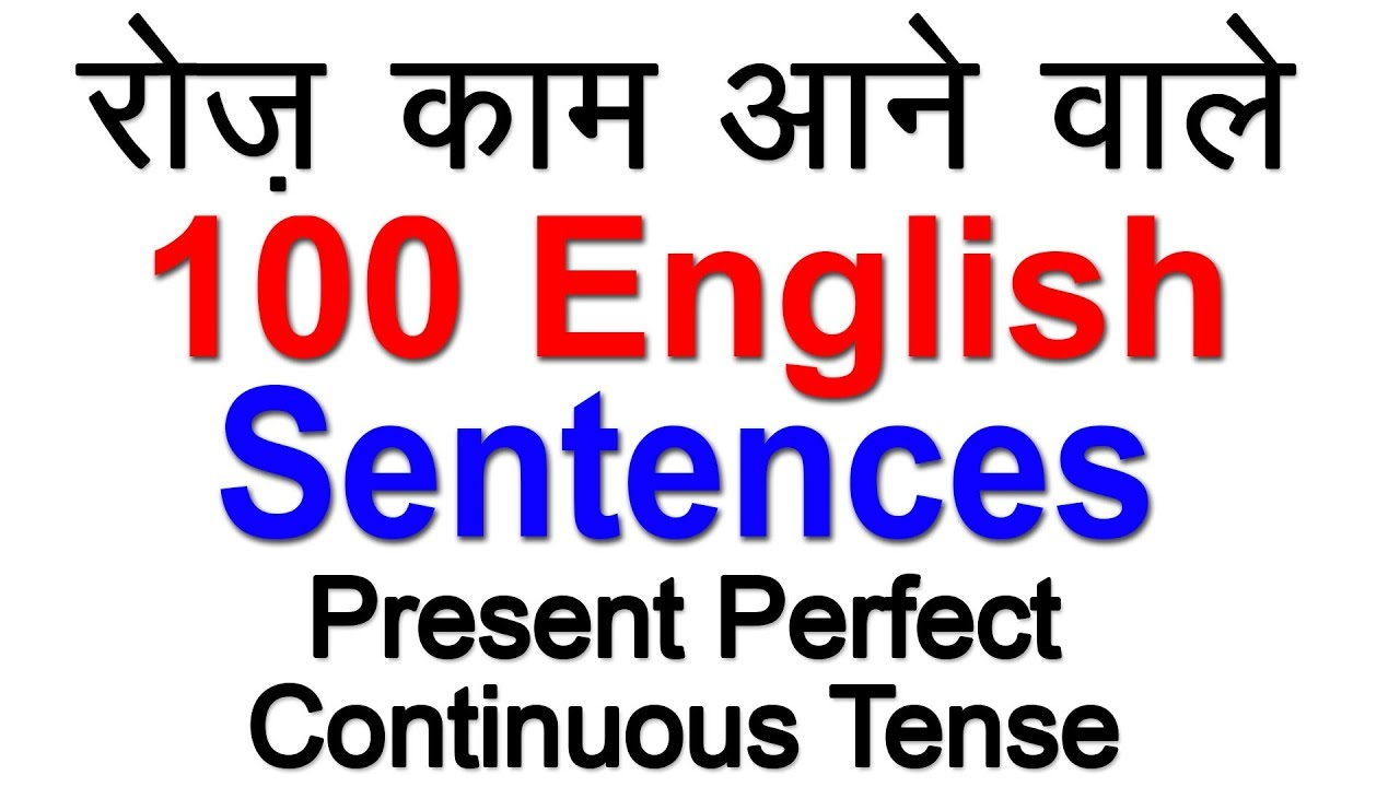 English Sentences Practice in Hindi | Present Perfect Continuous Tense