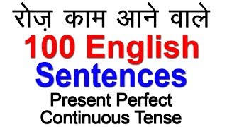 English Sentences Practice in Hindi   Present Perfect Continuous Tense