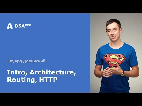 005. Binary Studio Academy PRO - Intro, Architecture, Routing, HTTP. Долинский Эдуард