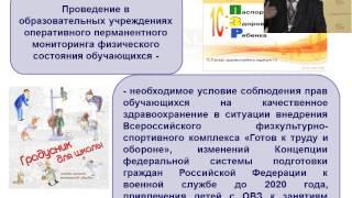 н.Г. Преферанский Электронный паспорт здоровья ребенка