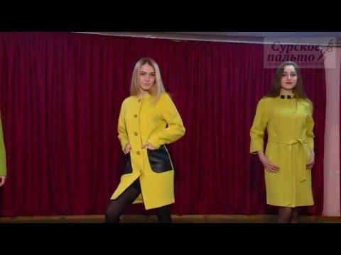 """О нас! Интернет-магазин """"Сурское пальто""""из YouTube · Длительность: 5 мин46 с  · Просмотры: более 4.000 · отправлено: 16.03.2016 · кем отправлено: Сурское Пальто"""