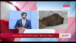 مليشيا الحوثي ترتكب مجزرة مروعة بحق الأطفال في #تعز | د. إيلان عبدالحق - يمن شباب