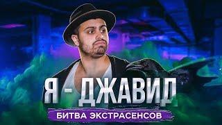 Видео Я - ДЖАВИД (экстрасенс)