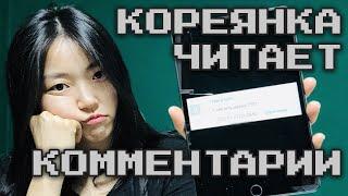 Реакция и ответы кореянки на комментарии хейтеров на Ютубе смотреть онлайн в хорошем качестве - VIDEOOO