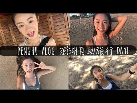 Penghu Vlog|澎湖自助旅行 Day1