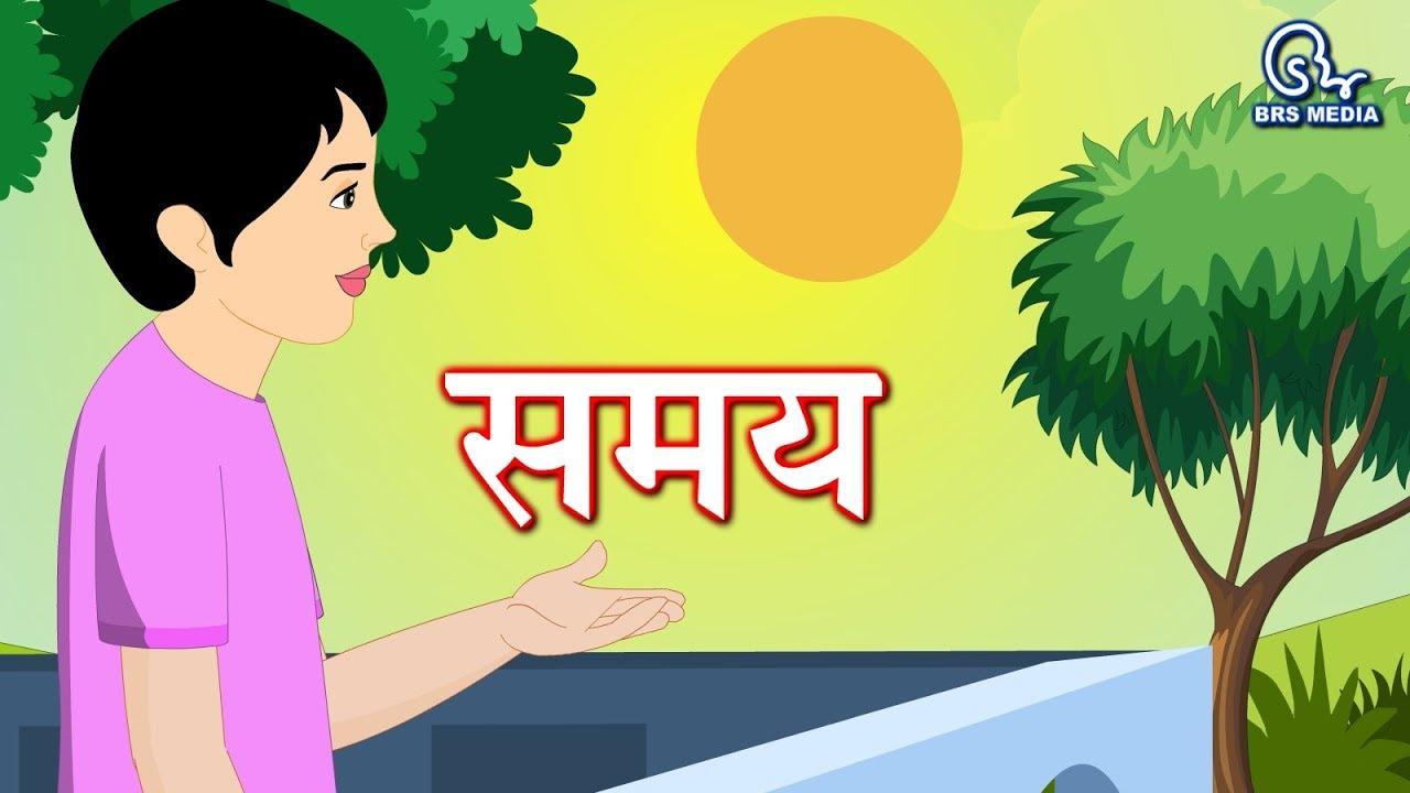 Hindi Poem Samay À¤¸à¤®à¤¯ Time Youtube Patriotic poems in hindi by rabindranath tagore. hindi poem samay समय time