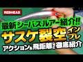 【最新シーバスルアー】サスケ120裂空の飛距離&アクション徹底解剖