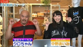 2016/11/3 AbemaTV 原宿駅前ステージ#23 クロちゃんの今週の推しメン(...