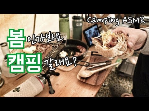 봄/캠핑하기 좋은 계절/화목난로 오토솔로캠핑/Camping キャンプ ASMR