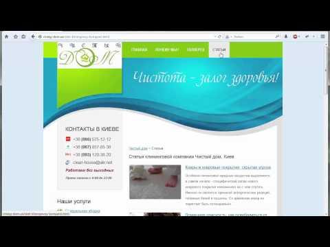 Создание сайта Киев, Создание сайта визитки Киев.wmv