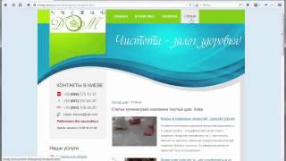 видео Внутренняя оптимизация страниц сайта, цена. Этапы внутренней оптимизации