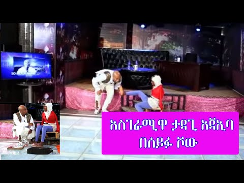 Talented woman Ajaiyba On Seifu Show thumbnail